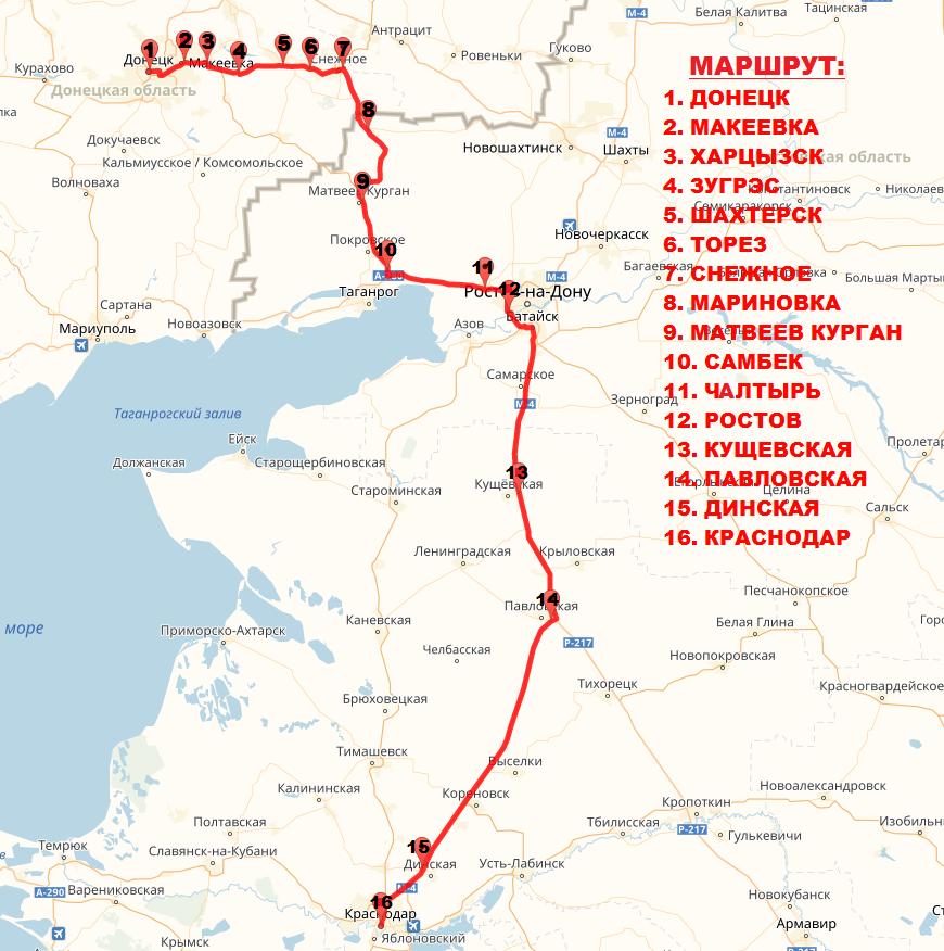 Донецк-Краснодар-Донецк-пассажирские перевозки