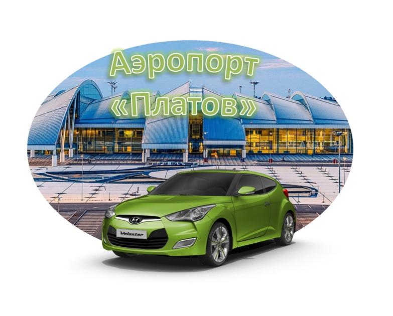 Маршрут Донецк аэропорт Платов и аэропорт Платов Донецк