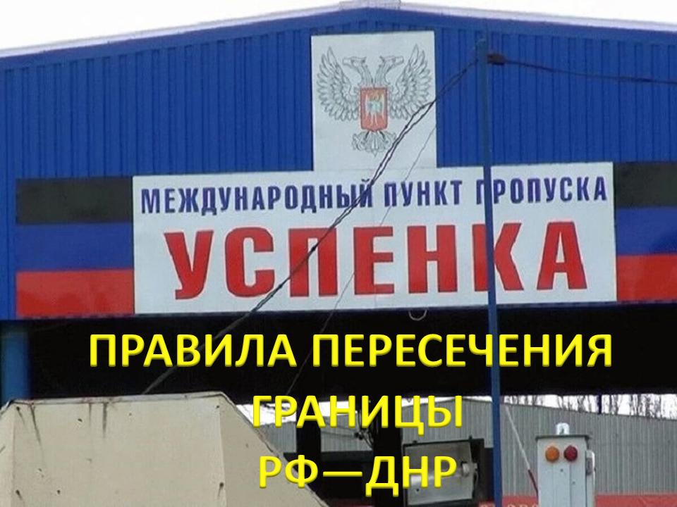правила пересечения границы РФ-ДНР