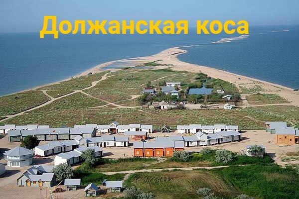 маршрут донецк-станица должанская